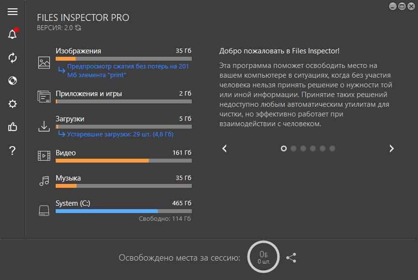 Files Inspector Prо – 磁盘空间清理工具[Windows][.95→0]